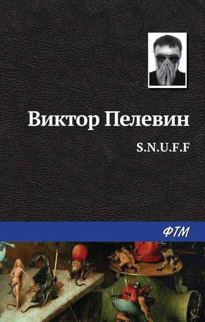 S.N.U.F.F. Виктор Пелевин книга