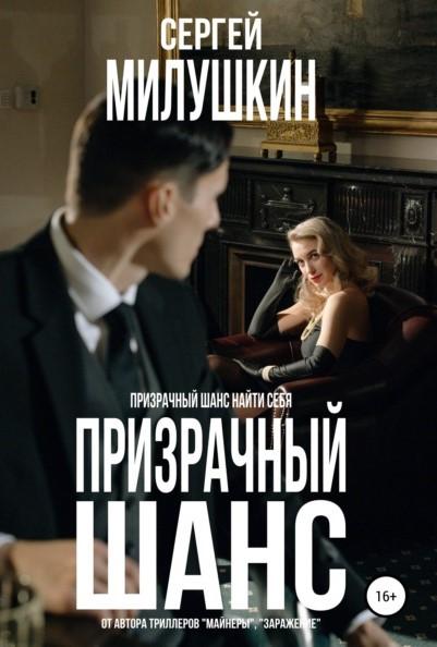 Сергей Милушкин Призрачный шанс книга