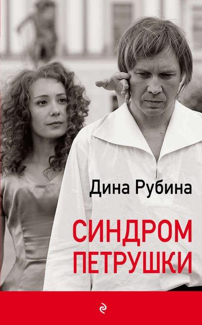 Синдром Петрушки  Дина Рубина книга