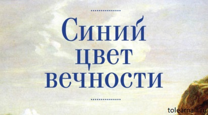 Обложка книги Синий цвет вечности Борис Голлер