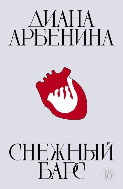 Снежный барс Диана Арбенина книга