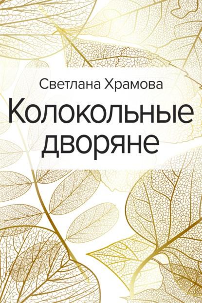Светлана Храмова Колокольные дворяне книга