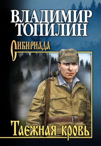Таежная кровь Владимир Топилин книга