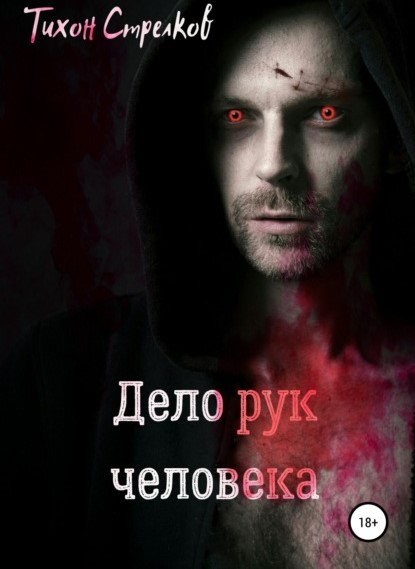 Тихон Юрьевич Стрелков Дело рук человека книга
