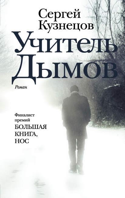 Учитель Дымов Сергей Кузнецов книга
