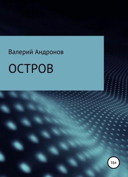 Валерий Петрович Андронов Остров книга