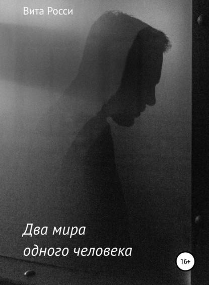 Вита Росси Два мира одного человека книга