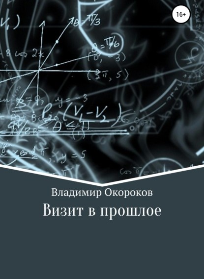 Владимир Дмитриевич Окороков Визит в прошлое книга