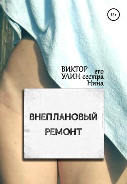 Внеплановый ремонт Виктор Улин книга