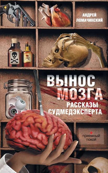 Вынос мозга. Рассказы судмедэксперта (сборник) Андрей Ломачинский  книга