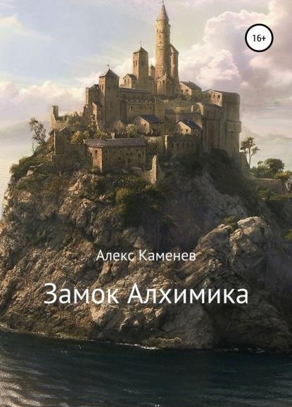 Замок Алхимика Алекс Каменев книга