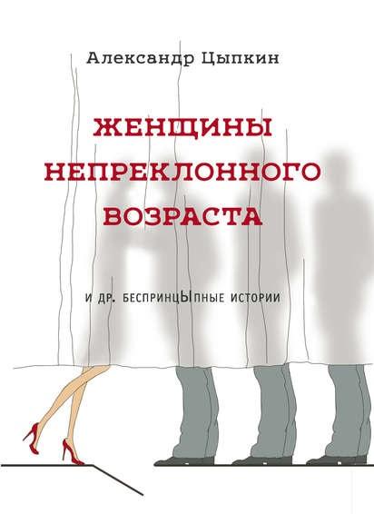 Женщины непреклонного возраста Александр Цыпкин книга